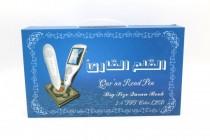 قلم قرآنی تصویری هوشمند کد65547