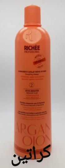 کراتین مو ریچی آرگان Richee Professional کد 75135